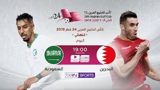 مباراة البحرين والسعودية بث مباشر – نهائي كأس الخليج العربي | تعليق يوسف سيف