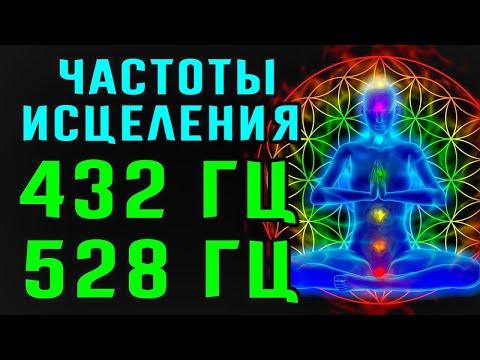 Древние лечебные частоты 432 Гц и 528 Гц ➤ Частоты исцеления | Повышение позитивной энергии ☮