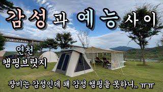 [캠핑] This is B급 갬성 캠핑ㅣ연천 캠핑브릿지…