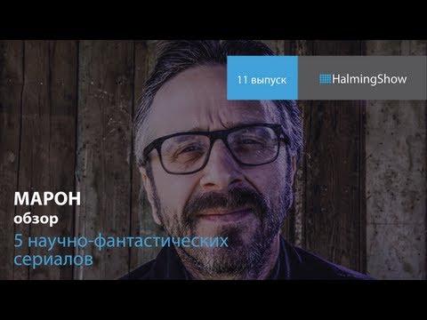 11. Марон Обзор, 5 научно фантастических сериалов, новости сериалов, HalmingShow