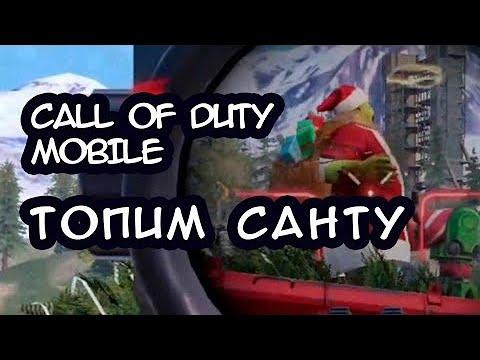 Call Of Duty Mobile Убить зомби Санту Легендарная Машина Войны в королевской битве