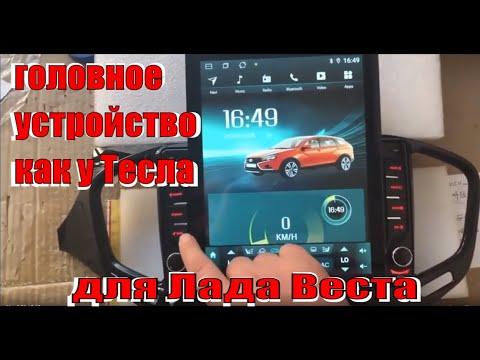Восьмиядерный медиацентр Youmecity  для Lada VESTA 2015-2019 Gps Android 9.0 2 Din
