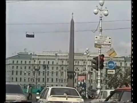 Лето 99 года. По улицам Питера от Дундича до Суворовского.