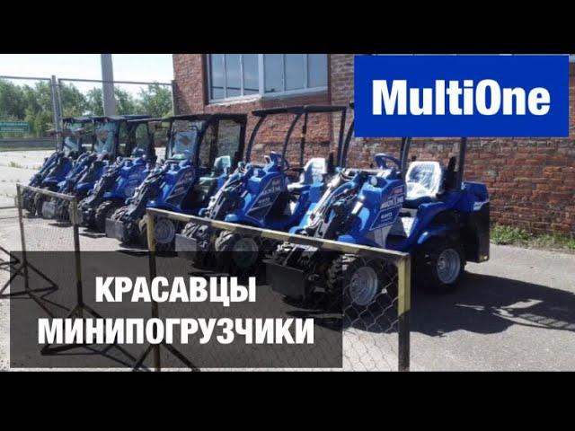 Купить погрузчик MultiOne