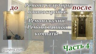 Ремонт квартиры в новостройке СПБ. Ремонт ванной комнаты.  Часть 4.
