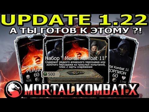 UPDATE 1.22 (ОБНОВЛЕНИЕ 1.22) | А ТЫ ГОТОВ К ЭТОМУ?! | Mortal Kombat X mobile(ios) thumbnail
