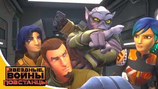 Звёздные войны: Повстанцы - Потерянные командиры - Star Wars (Сезон 2, Серия 3)
