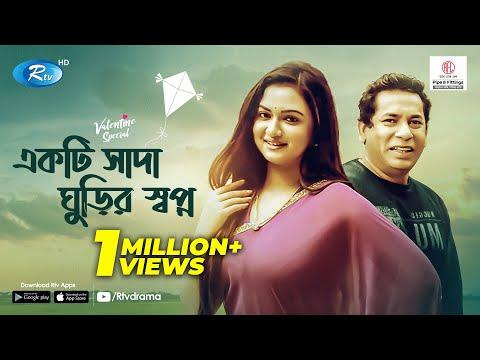 Ekti Shada Ghurir Swapno | একটি সাদা ঘুড়ির স্বপ্ন | Mosharraf Karim | Mou | Rtv Drama
