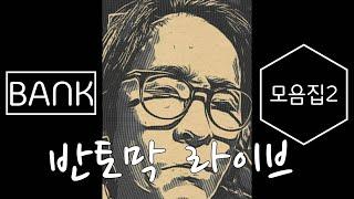 [뱅크의 반토막 라이브 모음집 2 !!!! ] 반토막 …
