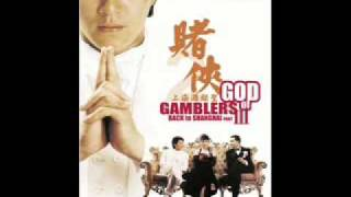 God of Gamblers 3 - Back to Shanghai Theme Song (Cantonese)