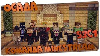 Осада | Война замков - Команда MineStream (Minecraft)