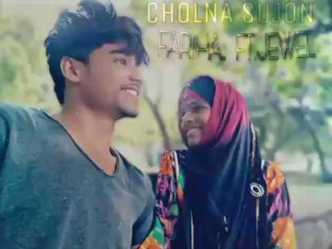 Cholna Sujon(Cover) | Jewel Hossain Ft. Fariha Rashid