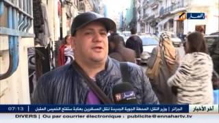 """الجزائريون مضطرون لإلغاء رحلاتهم بسبب إرتفاع أسعار صرف الأورو """" 100أورو مقابل 18 ألف دج """""""