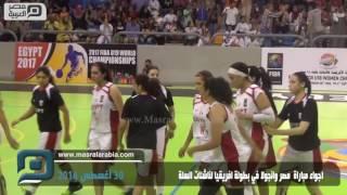 مصر العربية | اجواء مباراة  مصر وانجولا في بطولة افريقيا لناشئات السلة