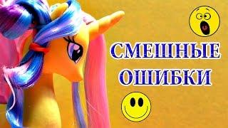 Сериал Пони в школе Смешные ошибки 13 серия