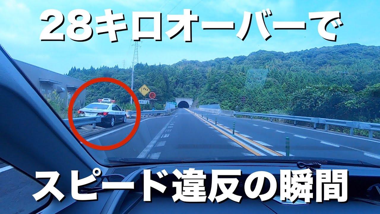 違反 高速 キロ スピード 道路 何