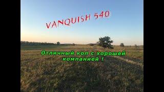 Отличные находки VANQU SH 540