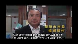 2012かわうそ未来塾【前編】