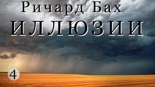 """Ричард Бах  """"Иллюзии""""  ч_4"""