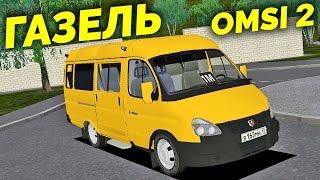 OMSI 2 - Маршрутка ГАЗель Бизнес (ГАЗ-32213)