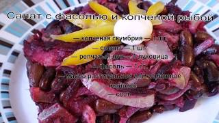Лучшие рецепты салатов.Салат с фасолью и копченой рыбой