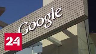 видео Google заключила мировое соглашение по делу «Яндекса»