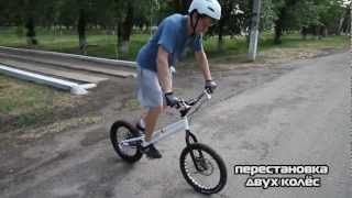 Триал школа №1. Равновесие.(go-on.com.ua)(Как я рассказывал в первом выпуске, буду снимать видео уроки по велотриалу. В этом выпуске стойка на велосип..., 2012-05-19T13:48:15.000Z)