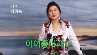 가수임정숙/아이좋아라.원곡이애리.한국미래문화예술협회