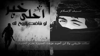 نشيد جهادي حماسي(سلقت طريقي) ولا لن احيد اروع نشيد جهادي