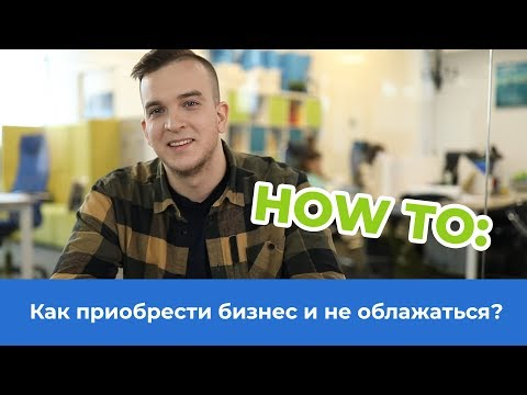 Как делать бизнес #1 | Приобрести бизнес и не облажаться