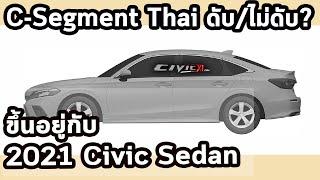 หลุดฟาด Altis !!  Honda Civic Sedan 2021