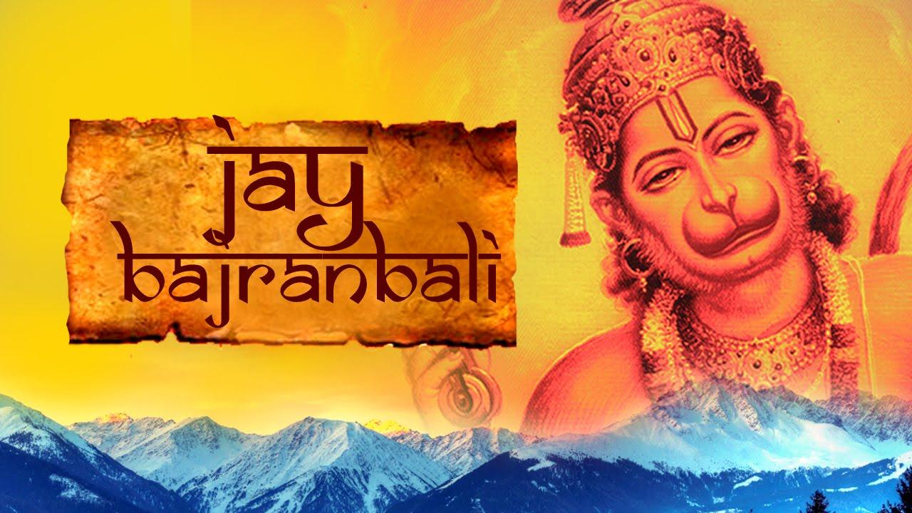 Vedadhara : Jai Bajrangbali