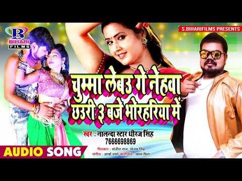 Chumma Lebau Ge Nehwa Chhaudi 3 Baje Bhorhariya Me (चुम्मा लेबउ गे नेहवा छौडी 3 बजे भोरहरिया में)