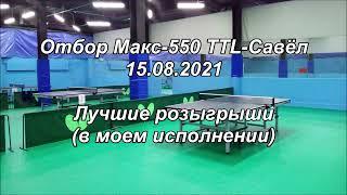 Лучшие розыгрыши. Отбор Макс-550 TTL-Савёл. 15.08.2021