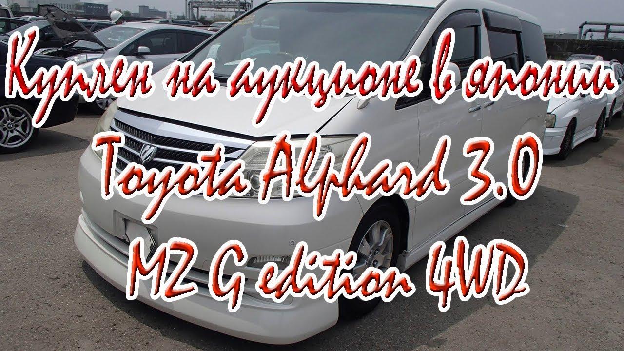 Тойота Альфард с Японии
