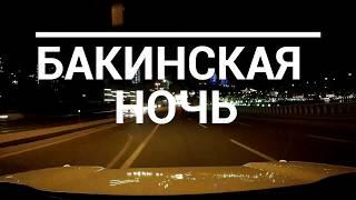 Бакинская ночь