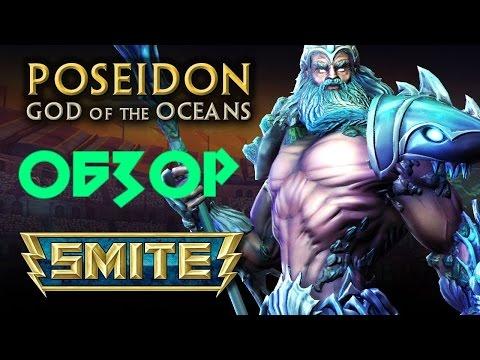 видео: smite : Обзор персонажа poseidon
