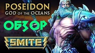 Smite : Обзор персонажа Poseidon