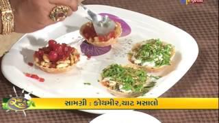 Etv News Gujarati l Rasoi ni Ramzat l Mahadev Special l Farali Chaat Katori l Leela Nariyal No Halwo