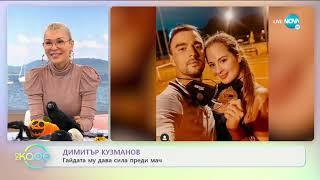 """Димитър Кузманов: Когато половинката ти е златно момиче - """"На кафе"""" (26.10.2020)"""