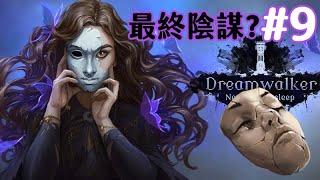 【恐怖解謎】EP9(END):去吧!我的使魔..沒想到一山比一山高!?《夢行者:無法入眠Dreamwalker: Never Fall Asleep 》