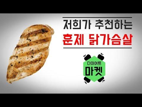 맛도 좋고 먹기도 편한 훈제 닭가슴살 추천 ?!