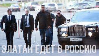 SportMovie | Златан едет в Россию!