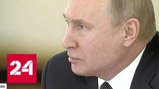 Президент поставил задачи губернаторам и предпринимателям - Россия 24