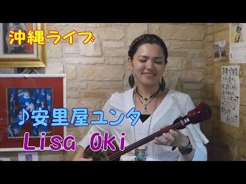 安里屋ユンタLisa Oki