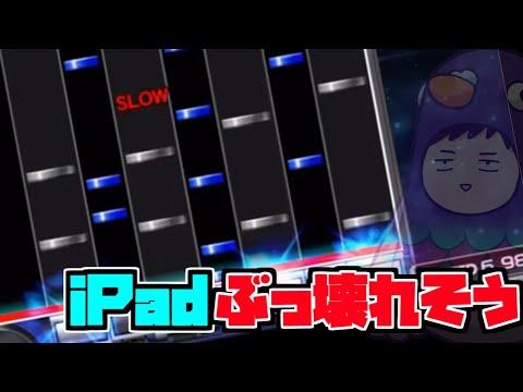 【iPad弐寺】最強曲Mare NectarisにiPadで挑戦した結果…【beatmania IIDX ULTIMATE MOBILE】