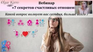 Вебинар 7 секретов счастливых отношений 25 05 2016
