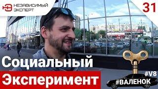 ЗАВОДНОЙ МЕРСЕДЕС -  РЕАКЦИЯ ЛЮДЕЙ!