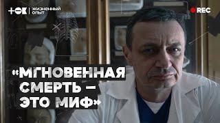 Судмедэксперт интервью о жизни и смерти ТОК
