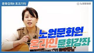 노원문화원 문화강좌8 포크기타(박연진)